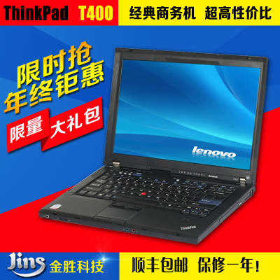Used Laptops Lenovo / IBM Thinkpad T400 14-inch ultra-thin dual-core alone game this