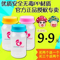 兴恩贝 标准口径母乳储奶袋PP储奶瓶美德乐新安怡150ml包邮