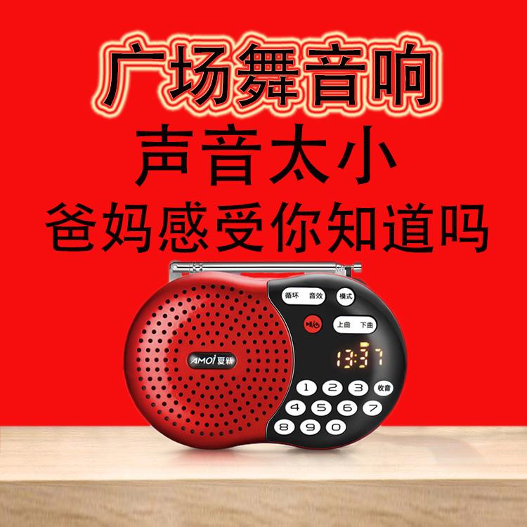 老人 广场 音响 音箱/迷你广场舞音响随身听音乐播放器便携式插卡音箱u盘老人收音机