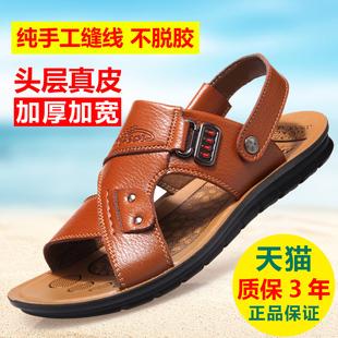 2018夏季真皮男士凉鞋软底透气防滑凉拖鞋牛皮沙滩鞋男鞋