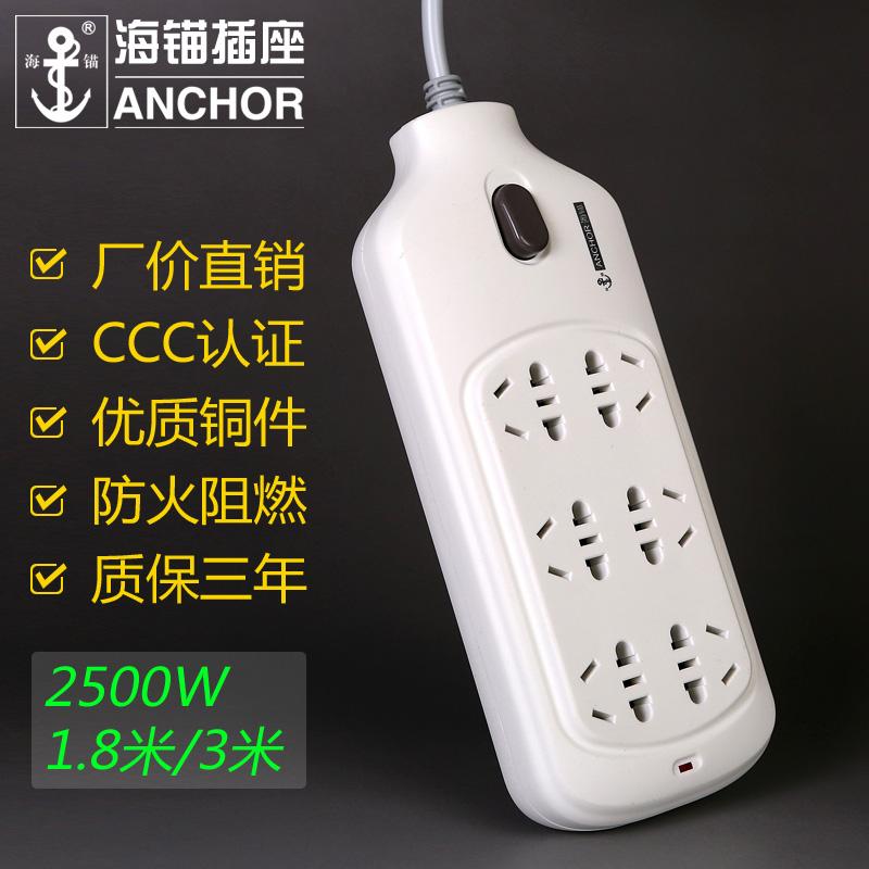海锚插排包邮 创意插座接线板6插位多功能 新国标插线板拖线板D06