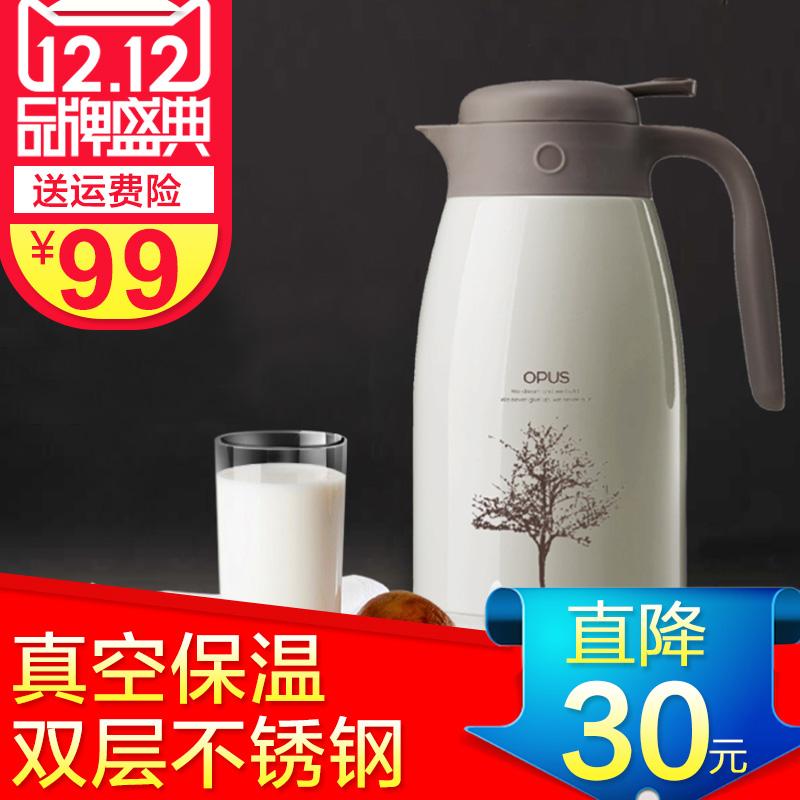 OPUS不锈钢保温壶家用热水瓶保温瓶大容量保温水壶暖壶暖瓶开水壶