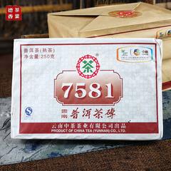 云南勐海普洱茶年中茶7581茶砖熟茶250克特级枣香砖茶叶