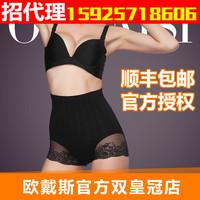 正品欧戴斯8886升级版收腹裤内裤塑型塑身薄款蕾丝无痕产后美体裤