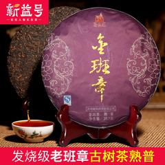 发烧级品质古树熟普新益号 年金班章 古树普洱茶熟茶357g