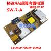 超薄12V4A通用超薄LED 内置电源板 15-32寸液晶电视