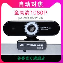 谷客自动对焦高清1080P电脑摄像头笔记本台式直播设备带麦克风USB主播用 虎牙酷狗 人像采集 上课学习