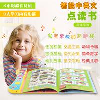 幼儿童中英文双面点读电子书 可充电早教益智玩具学习机0-3-6岁