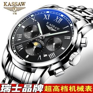 瑞士品牌运动天王手表男士全自动机械表男防水男表夜光镂空