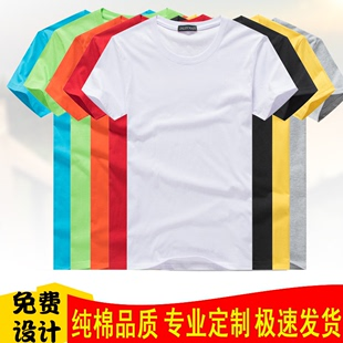 纯棉T恤短袖男空白圆领宽松半袖打底衫大码广告衫定制班服印LOGO
