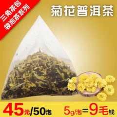 菊花普洱三角茶包袋泡茶冷泡茶组合型花草茶贡茶皇茶喜茶茶包50泡