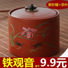 安溪铁观音茶叶清香型乌龙茶礼盒装新茶紫砂陶瓷罐装散装兰花香
