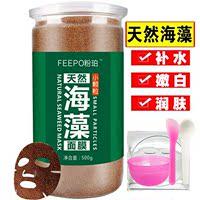 泰国1000g小颗粒海藻面膜美容院专用天然纯补水嫩白保湿海澡粉泥