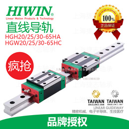台湾HIWIN上银直线滑块HGH20HA HGH25HA HGW30HC HGH45HA原装正品