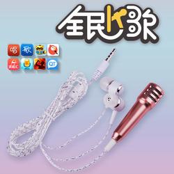 全民k歌唱吧手机麦克风话筒迷你手持电容麦克风通用