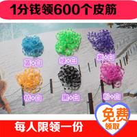 清仓特价16段透明花型rainbowloom彩虹编织手链的橡皮筋600个