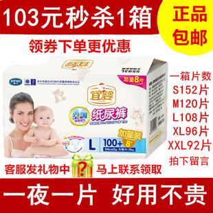 宜婴纸尿裤S M L XL码婴儿干爽透气空调男女宝尿不湿