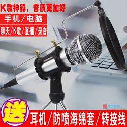 手机全民K歌直播麦克风 唱吧神器电脑台式专用电容唱歌话筒语音
