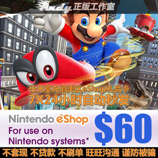 任天堂eShop点卡 美 60美金 美版 美服 NS WiiU 3DS Switch充值卡