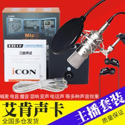 艾肯ICON MicU外置声卡ISK BM800麦克风 电脑网络K歌主播设备全套