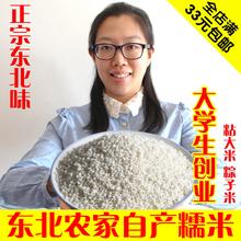20年新米 东北粘大米 糯米 农家自产 江米 粘大米 自家种植250g
