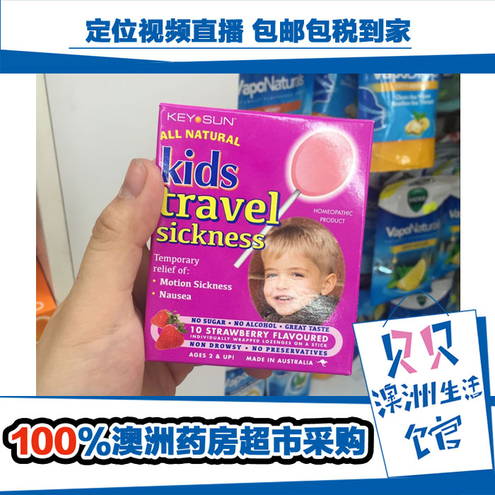 澳洲All Natural Kids Travel Sickness儿童晕车晕船棒棒糖10支