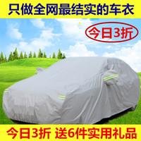 福汽启腾EX80车衣车罩MPV专用隔热加厚阻燃防晒防雨防尘汽车车套