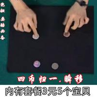 四币归一、瞬移纯手法近景魔术教学神奇超酷泡妞必备刘谦硬币魔术