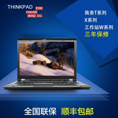 THINKPAD X201 T420s T430 T530W520 X220 X230IBM联想笔记本电脑