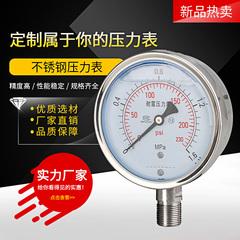 不锈钢耐震压力表 YN100BF防震油压水压气压液压真空表耐高温腐蚀