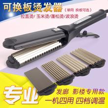 换板玉米烫夹板直发器麦穗直板夹波浪夹防烫两用玉米须烫蓬松夹板