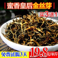 滇红茶 云南凤庆金丝芽茶 蜜香皇后 古树春红茶 250g买三
