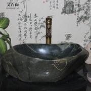 艾石尚 石头洗手盆黑色复古鹅卵石台上盆仿古石头盆艺术盆洗脸盆