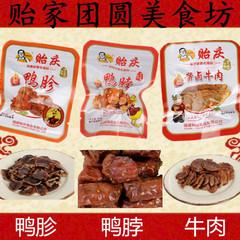 贻庆鸭胗鸭脖酱牛肉卤味食品福建泉州特产洪濑贻庆鸡爪小吃