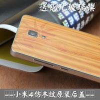 小米4后盖 小米4手机壳 仿木纹后盖 3D打印 【非实木后盖】