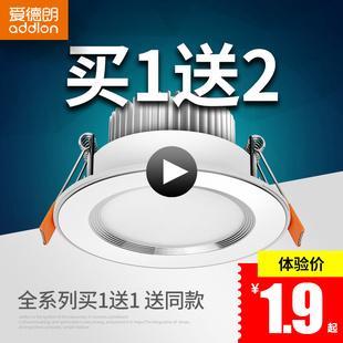 爱德朗LED筒灯3W嵌入式12W筒灯5W客厅天花2.5寸8 7.5公分猫眼孔灯