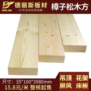 德丽斯DIY木材35100樟子松木方实木木条支柱床板装饰抛光原木