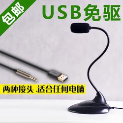 USB电容麦克风电脑麦克K歌电容话筒语音聊天专用网络会议话筒