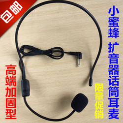 扩音器麦克风小蜜蜂耳麦话筒头戴式教师专用喊话器有线话筒通用