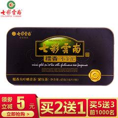 七彩云南糯香小金沱 普洱茶生茶 45克盒 迷你小沱茶