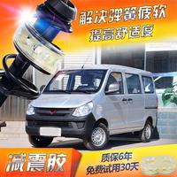 五菱之光汽车改装减震器缓冲胶垫圈短弹簧悬架专用配件避震器胶套