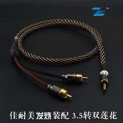 感觉比秋叶原的普通线效果提升明显,非常好的线材,干净无杂音__发烧级纯铜3.5转双莲花音箱1分2一分二信号音响音频线3.5mm转RCA