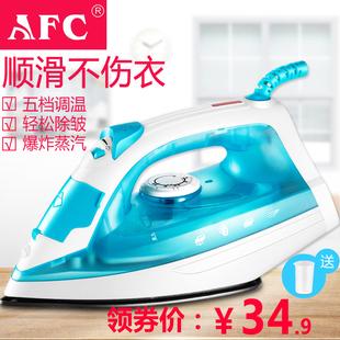 AFC家用蒸汽电熨斗手持式迷你电烫斗小型便携式烫衣服熨烫机