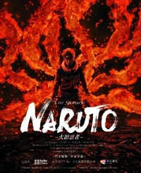 Live Spectacle  NARUTO-火影忍者  World Tour深圳门票 火影忍者