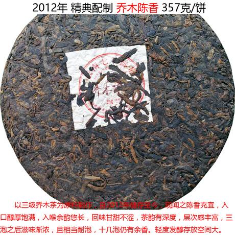 陈香普洱熟饼茶