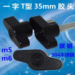 35mm胶头螺丝 304不锈钢一字T形旋钮 调节紧固手柄 包胶手拧m5m6