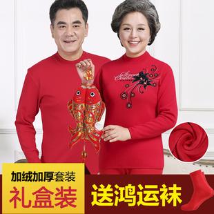 中老年红色本命年妈妈保暖内衣套装老人女士男土加厚加绒高领猪年