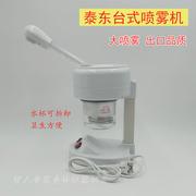 泰东台式喷雾机热喷大喷雾清洁蒸脸器面部纳米离子美容仪补水保湿