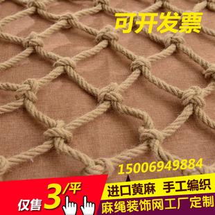 麻绳网装饰网 防护网酒吧吊顶装饰网挂衣网攀爬网安全网围网