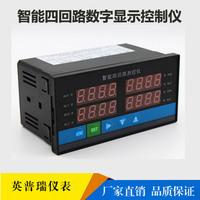 现货热卖MK804智能四回路数字显示控制仪 温度压力液位二次显示表